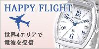 happyflight 世界4エリアで電波を受信