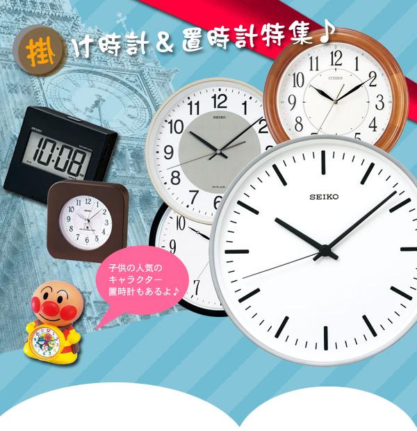 掛け時計&置き時計特集