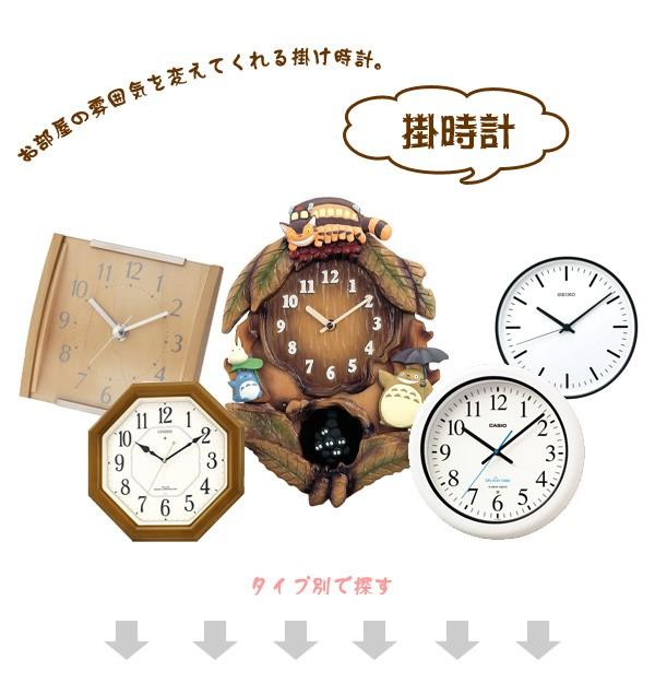 お部屋の雰囲気を変えてくれる掛け時計