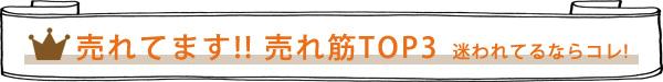 売れ筋TOP3