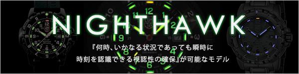 nighthawk ナイトホーク
