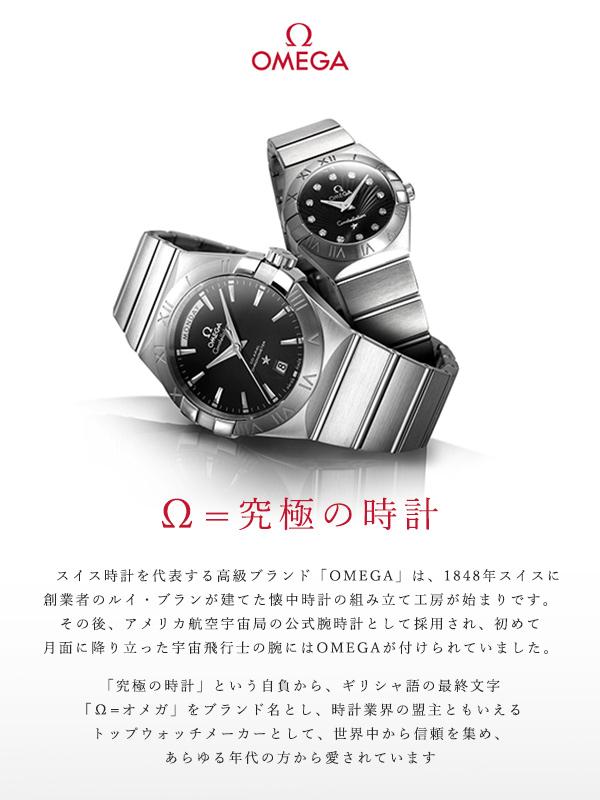 スイス時計を代表する高級ブランドOMEGA