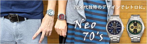 70年代独特のデザインでレトロに neo70s