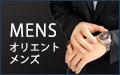 オリエントメンズ