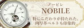 nobile ノービレ