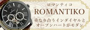 romantiko ロマンティコ